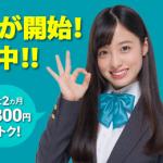 U-mobileが新プラン発表